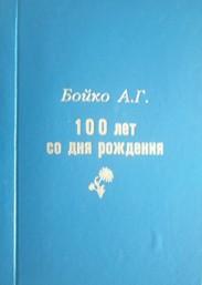 1. Pervoe izdanie rukopisi - Предисловие к первому изданию книги