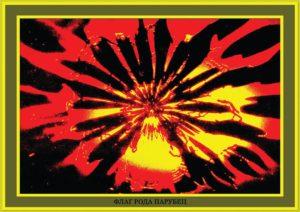 FLAG RODA PARUBETS 300x212 - Геральдика рода Парубец
