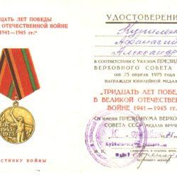 Наградные документы Куриленко Афанасия Алексеевича