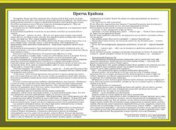 PRITCHA KRAJONA 250x185 - Геральдика рода Парубец