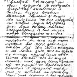 Pisma 270x270 - Письма моего деда