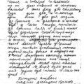 Письма деда Бойко внуку Валерию