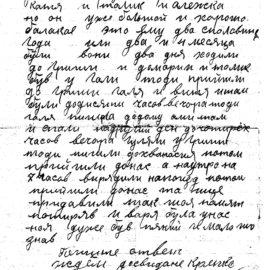 Pisma deda Bojko vnuku Valeriyu 270x270 - Письма моего деда