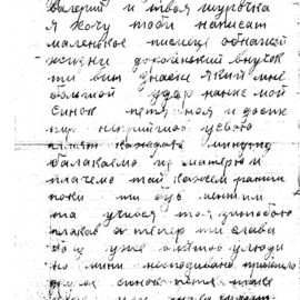 Pisma 002 270x270 - Письма моего деда