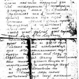 Pisma 004 270x270 - Письма моего деда