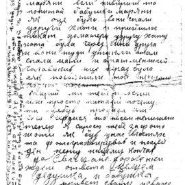 Pisma 005 270x270 - Письма моего деда