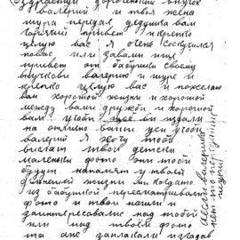 Pisma 006 270x270 - Письма моего деда