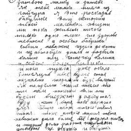 Pisma 007 270x270 - Письма моего деда
