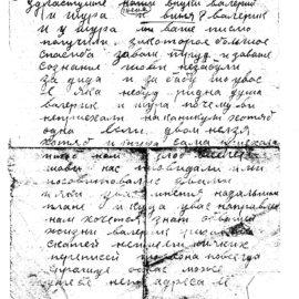 Pisma 008 270x270 - Письма моего деда