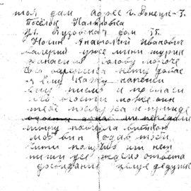 Pisma 009 270x270 - Письма моего деда