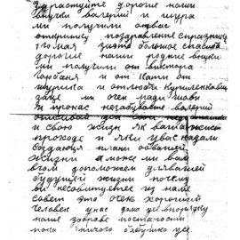 Pisma 010 270x270 - Письма моего деда