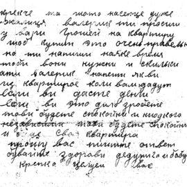 Pisma 011 270x270 - Письма моего деда