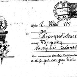 Письма моего деда