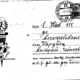 Pisma 012 270x270 - Письма моего деда