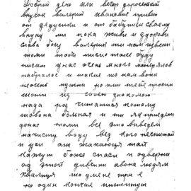 Pisma 013 270x270 - Письма моего деда