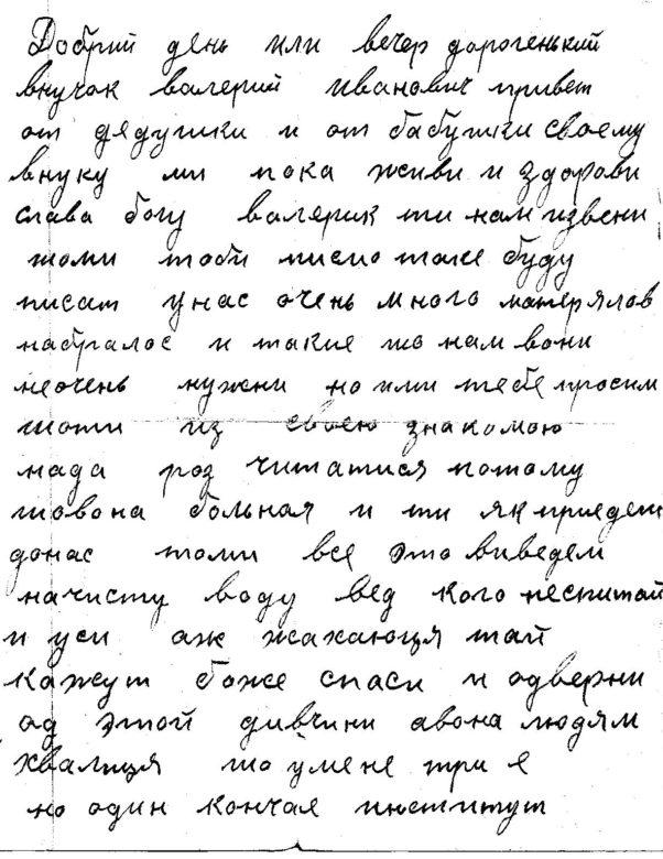 Pisma_013