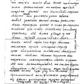Pisma 014 270x270 - Письма моего деда