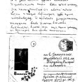Pisma 016 270x270 - Письма моего деда
