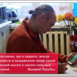 ZHelanie dvizhushhaya sila uspeha 250x250 - Евгению 50 лет