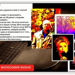 filosofiya zhizni 250x250 - Разные фото