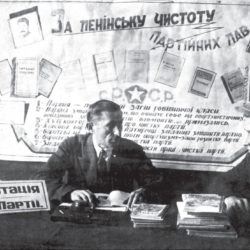 foto 22 250x250 - Малоизвестные фотографии Украины 1920-30-х годов