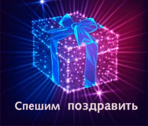Александров Юрий, день рождения