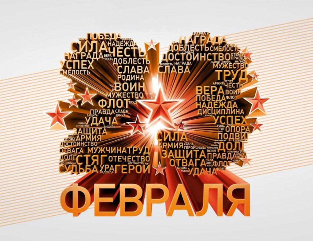 23 fevralya 1024x788 - С днем защитника Отечества!