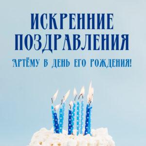 Куриленко Артём, день рождения