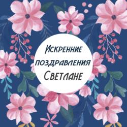 Отарашвили  Светлана, с днём рождения!