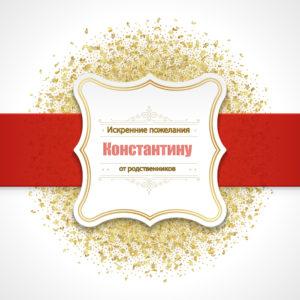 Куриленко Константин, день рождения