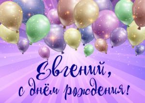 Горбань Евгений, день рождения