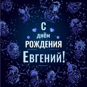 Парубец Евгений, день рождения
