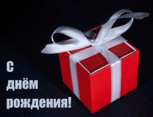 Александров Олег, день рождения