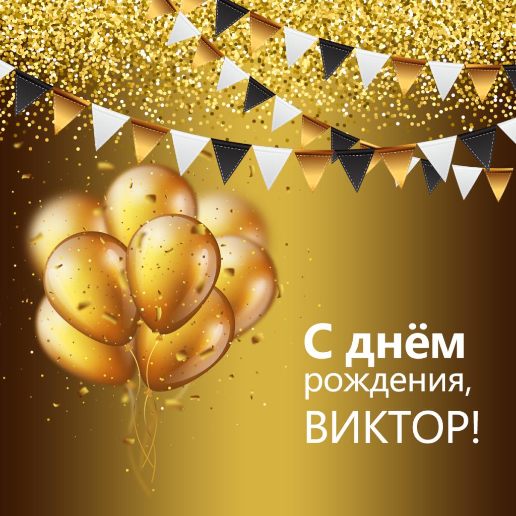 Parubets vikto 2102. 1024x1024 - Бойко Виктор, с днем рождения!