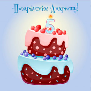 Парубец Андрей (младший), день рождения