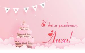 Отарашвили Лизи, день рождения