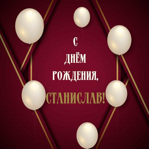 S dnyom rozhdeniya Stanislav - Куриленко Станислав, с днём рождения!