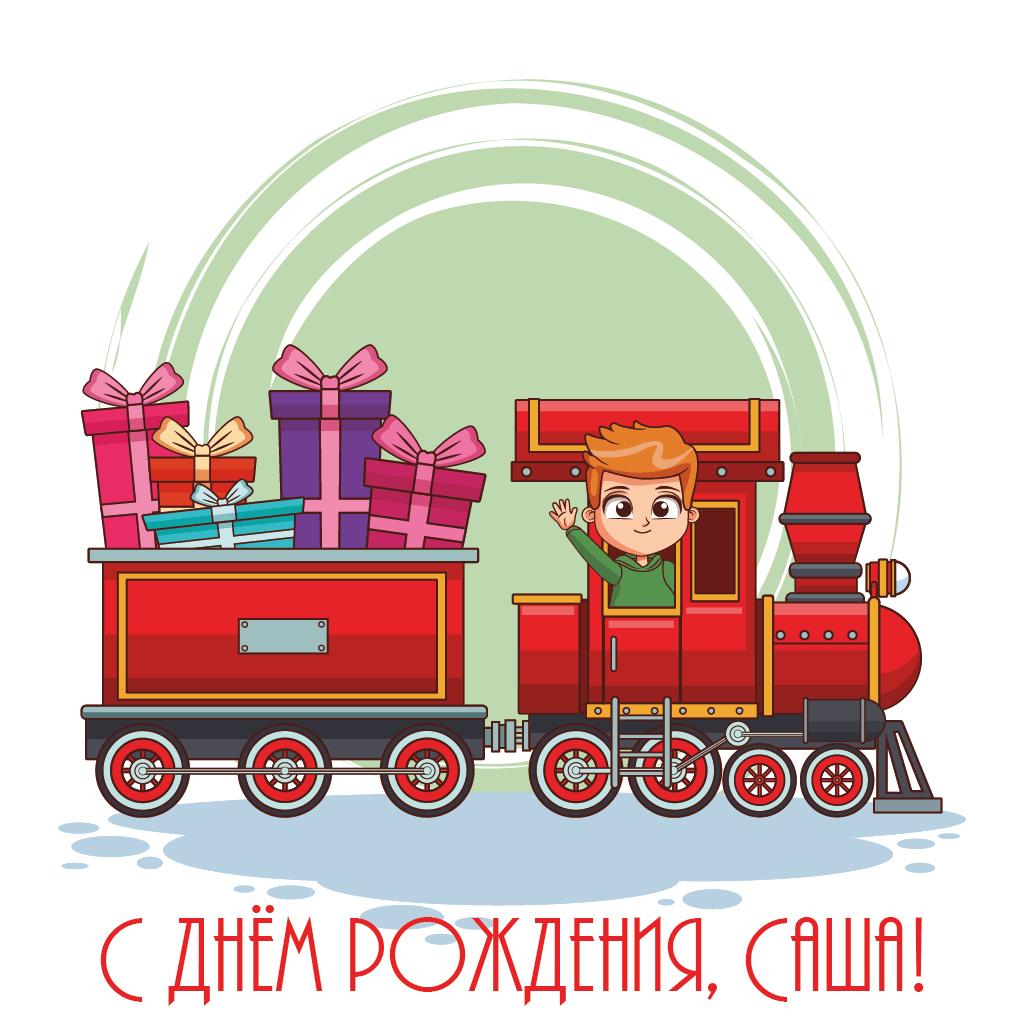 S dnyom rozhedniya Sasha 1024x1024 - Парубец Александр (младший), с днём рождения!