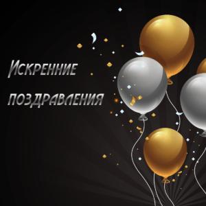 Якубовский Виталий, день рождения