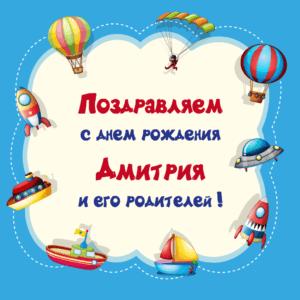 Гумма Дмитрий, день рождения