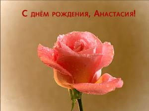 Парубец Анастасия, день рождения