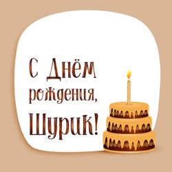 Александр Куриленко, с днём рождения!