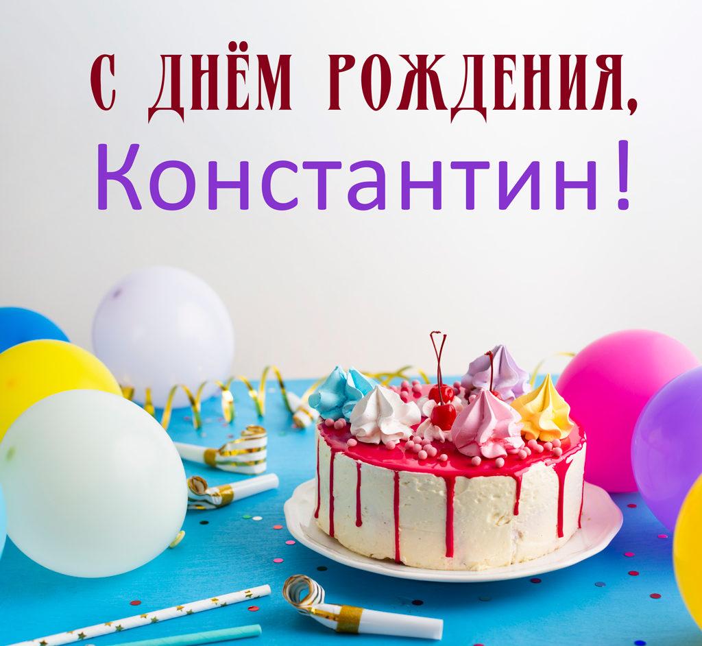 s dnem rozhdeniya konstantin 1024x942 - Куриленко Константин, с днём рождения!