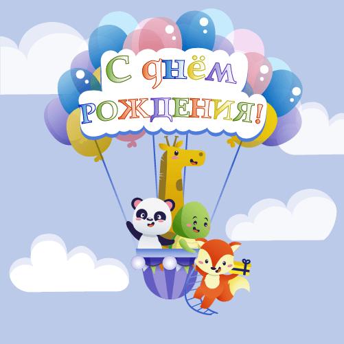 анимация с днем рождения давид картинки молодые годы выделялся
