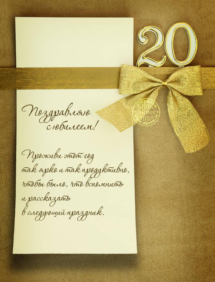 Дню, поздравительная открытка с 20 летием парню