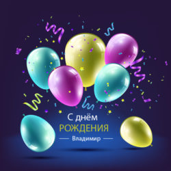Александров Владимир, с днём рождения!