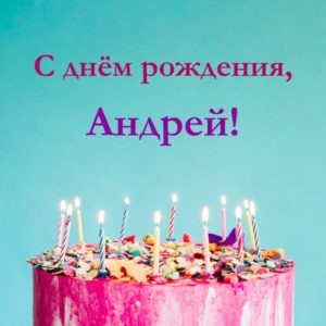 Andrej Volobuev s dnem rozhdeniya 300x300 - Волобуев Андрей, с днём рождения!