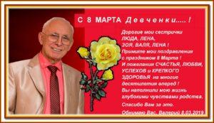 S8MARTA1111 300x173 - Поздравляю с 8 марта