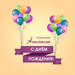 Анастасия Мукосий (Аврамченко), с днём рождения