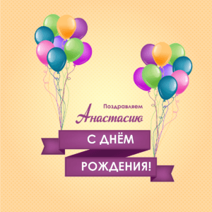 Мукосий (Аврамченко) Анастасия, день рождения